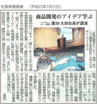佐賀新聞20100727「社長講演」