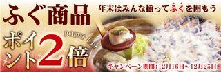 Fugu_pc1_2