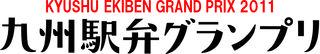 九州駅弁グランプリロゴ