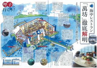 海中レストラン