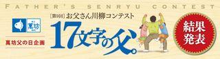 Senryu2012_01