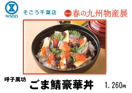 ごま鯖豪華丼