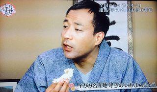 いかまんじゅう試食1