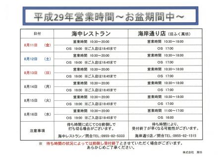 平成29年営業時間~お盆期間中~