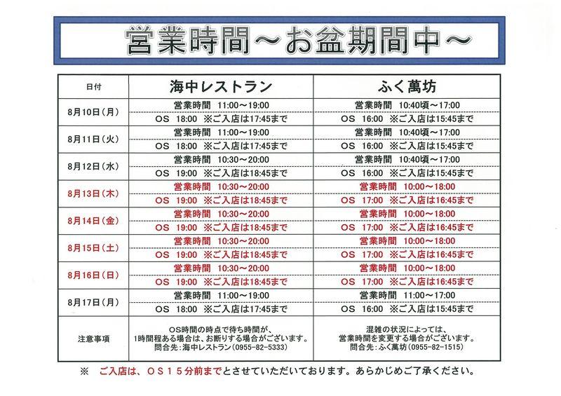 営業時間~お盆期間中~【H27.8】