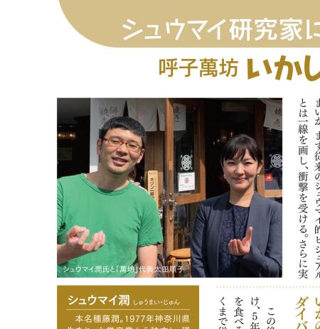 シュウマイ潤(種藤潤)さんと萬坊太田順子社長