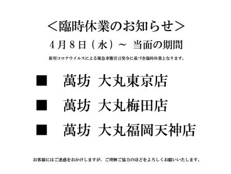 臨時休業のお知らせ(コロナウイルス緊急事態宣言)