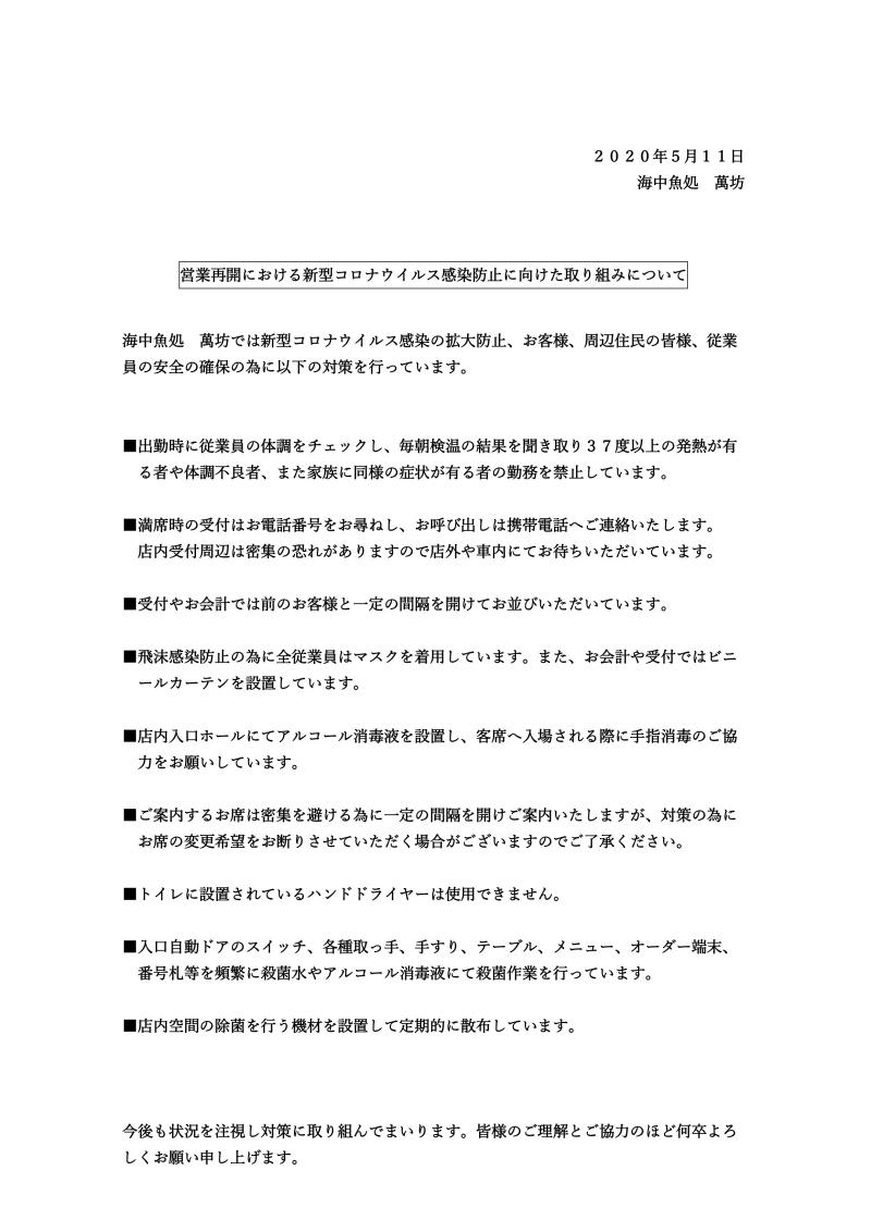 海中レストラン萬坊コロナ対策(0514)