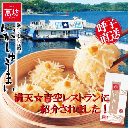 満天☆青空レストラン放映・いかしゅうまいパネル