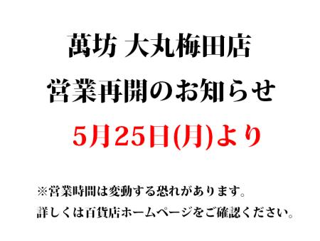 大丸梅田店営業再開のお知らせ