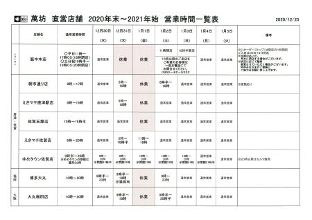 萬坊 直営店舗 2020年末~2021年年始 営業時間一覧